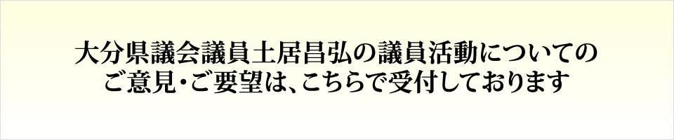 大分県議会議員土居昌弘の議員活動についてのご意見・ご要望は、こちらで受付しております