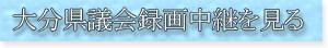 大分県議会インターネット中継へのリンク