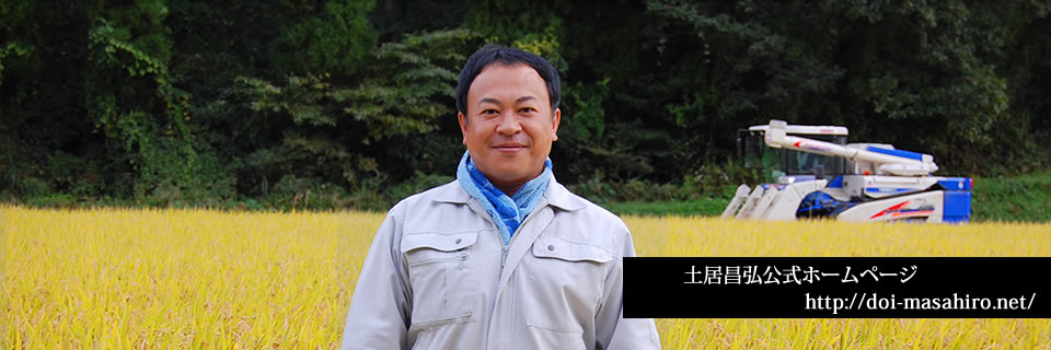 大分県議会議員 土居昌弘