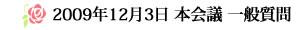 2009年12月3日 本会議 一般質問