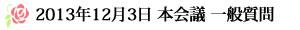 2013年12月3日 本会議 一般質問