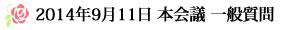 2014年9月11日 本会議 一般質問