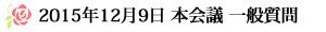 2015年12月9日 本会議 一般質問