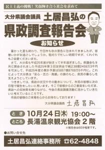 県政調査報告会 2013年10月24日
