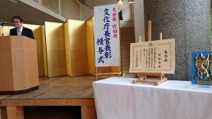 文化庁長官表彰式