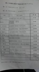 第19回目の深山流岩戸神楽交流大会 土居昌弘