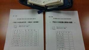 平成29年度当初予算 要求 大分県議会 議員 土居昌弘