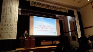 大分県議会 議員 土居昌弘 在宅医療と介護の連携フォーラム