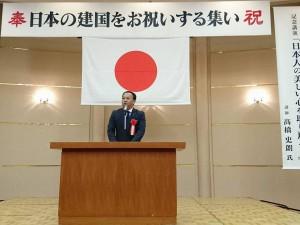 日本の建国をお祝いする集い