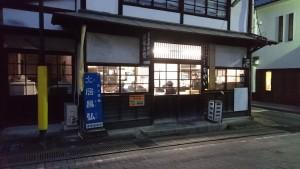 おしゃべりサロン 豊後竹田駅 駅前商店街