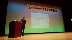 竹田市生涯学習まつり 中西先生の話