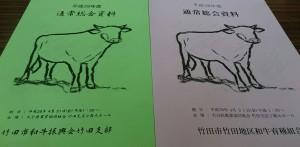 子牛の価格が高値で推移