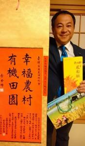 荻柏原土地改良区と台湾宜蘭農田水利会の交流会