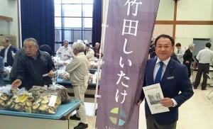 竹田市乾椎茸品評会