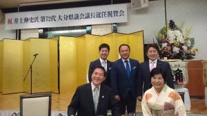 井上県議会議長の就任パーティー
