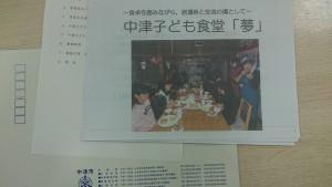 た中津子ども食堂「夢」