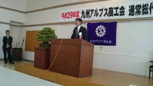 九州アルプス商工会の総会