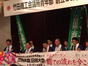竹田商工会議所青年部の創立50周年3