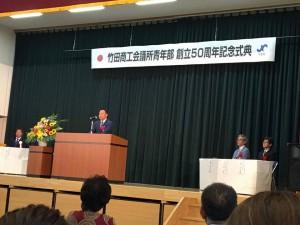 竹田商工会議所青年部の創立50周年4