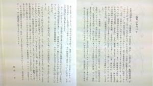佐藤義美先生と、竹田市民とをつなぐお仕事をされた稗田先生5