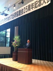 竹田市アンテナショップ出荷協議会の25周年記念大会