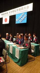 音の泉ホールで、大分県私学振興大会