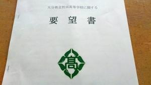竹田高校の要望を県教育長に伝えました3