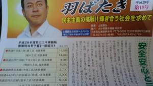 本日の竹田市内の朝刊折り込みに、私の議会報告紙「羽ばたき」