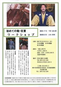 山本則秀先生 今村嘉太郎先生能・狂言ワークショップ
