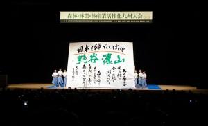 森林・林業・林蚕業活性化九州大会 大分県議会議員 土居昌弘