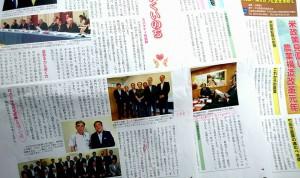 土居昌弘の大分県議会議員活動報告 はばたき2