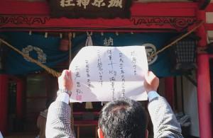 皆さんの幸せを願って回った三社参り  大分県議会議員 土居昌弘