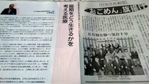 劇団おごめんの記事 大分県議会議員 土居昌弘