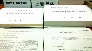 県議会は、会派に別れて議案勉強会 大分県議会議員 土居昌弘