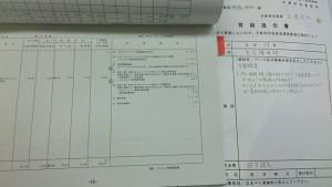 祖母傾大崩ユネスコエコパーク2 大分県議会議員 土居昌弘