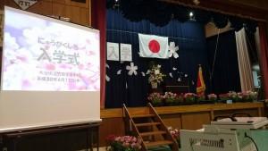 竹田支援学校の新入生 大分県議会議員 土居昌弘