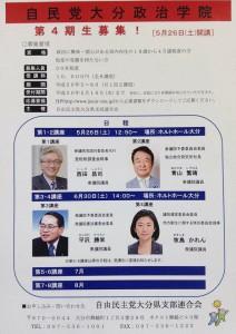 自民党大分の政治塾が開講  大分県議会議員 土居昌弘