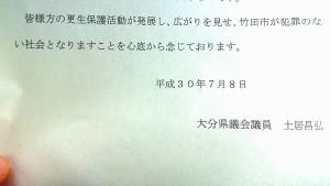 社会を明るくする運動 大分県議会議員 土居昌弘