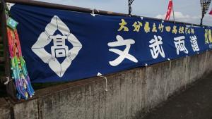 竹田高等学校 夏の甲子園 大分県議会議員 土居昌弘