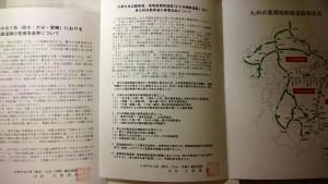 3県の要望 大分県議会議員 土居昌弘
