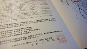 九州中央3県議員連盟で要望活動4 大分県議会議員 土居昌弘