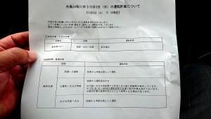 平成29年度決算特別委員会3 大分県議会議員 土居昌弘