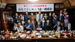 農家民泊グループ「来ちょくれ竹田」 大分県議会議員 土居昌弘