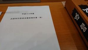 おおいた教育の日 推進大会 大分県議会議員 土居昌弘