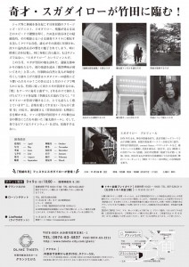 スガダイローピアノソロコンサート 竹田市2 大分県議会議員 土居昌弘
