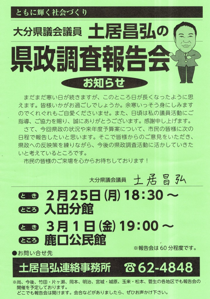 県政調査報告会